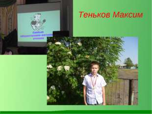 Теньков Максим