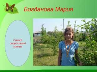 Богданова Мария Самый спортивный ученик