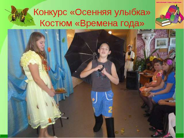 Конкурс «Осенняя улыбка» Костюм «Времена года»