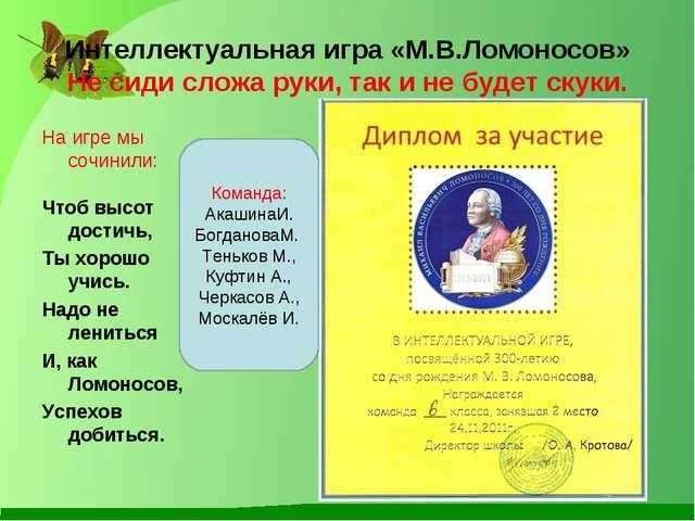 Интеллектуальная игра «М.В.Ломоносов» Не сиди сложа руки, так и не будет скук...