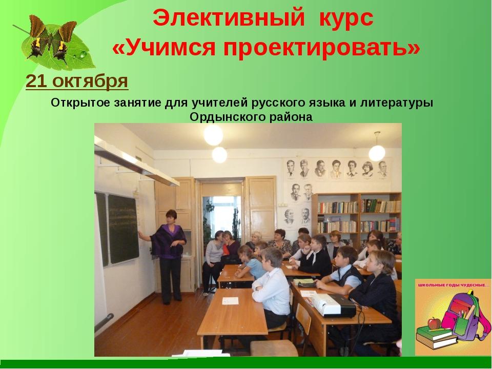 Элективный курс «Учимся проектировать» 21 октября Открытое занятие для учител...