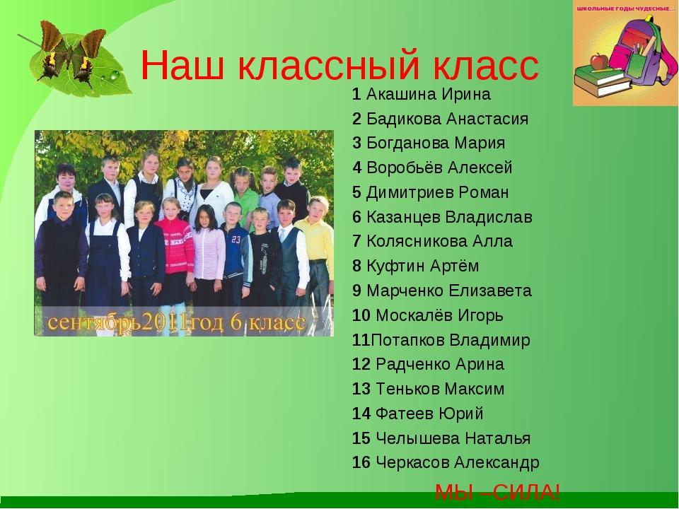Наш классный класс 1 Акашина Ирина 2 Бадикова Анастасия 3 Богданова Мария 4 В...
