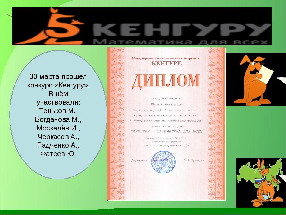 30 марта прошёл конкурс «Кенгуру». В нём участвовали: Теньков М., Богданова М...