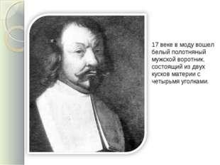 17 веке в моду вошел белый полотняный мужской воротник, состоящий из двух кус