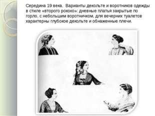 Середина 19 века. Варианты декольте и воротников одежды в стиле «второго роко