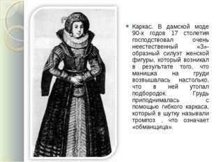 Каркас. В дамской моде 90-х годов 17 столетия господствовал очень неестествен