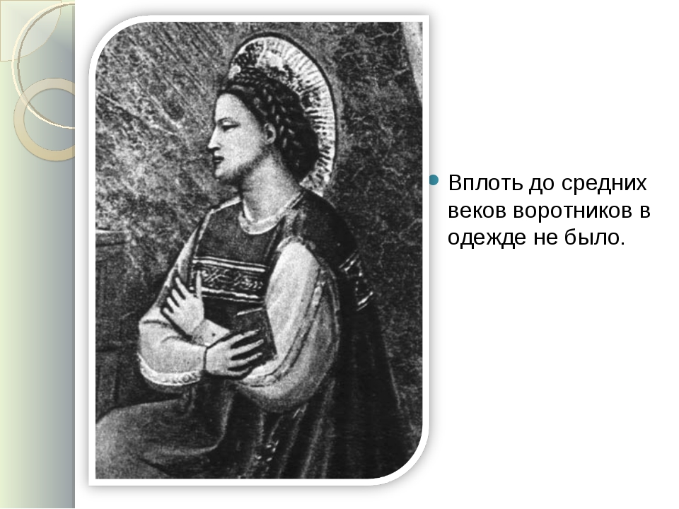 Вплоть до средних веков воротников в одежде не было.
