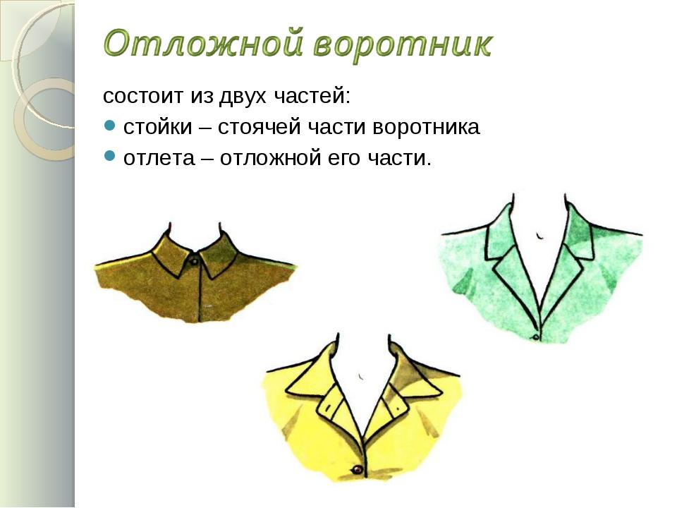 состоит из двух частей: стойки – стоячей части воротника отлета – отложной ег...