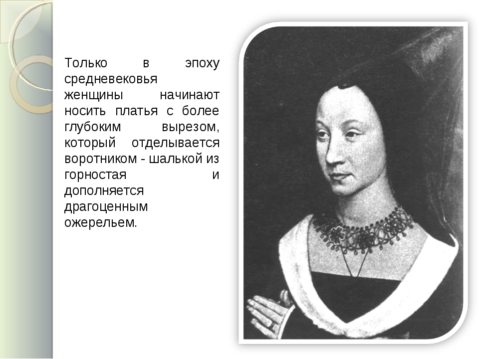 Только в эпоху средневековья женщины начинают носить платья с более глубоким...