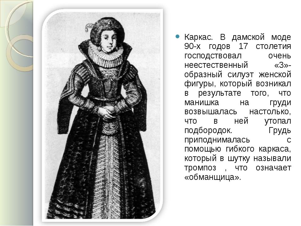 Каркас. В дамской моде 90-х годов 17 столетия господствовал очень неестествен...