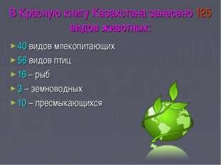 В Красную книгу Казахстана занесено 125 видов животных: 40 видов млекопитающи