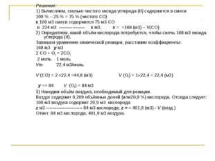 Решение: 1) Вычисляем, сколько чистого оксида углерода (II) содержится в смес