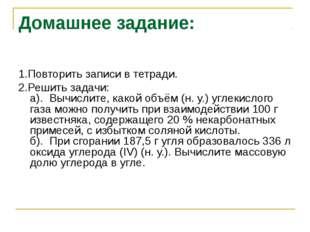Домашнее задание: 1.Повторить записи в тетради. 2.Решить задачи: а). Вычислит