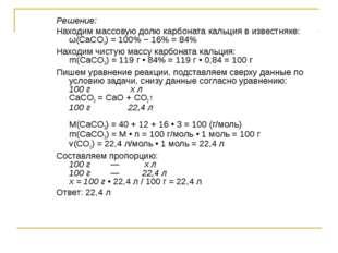Решение: Находим массовую долю карбоната кальция в известняке: ω(CaCO3) = 100