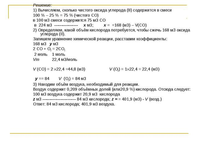 Решение: 1) Вычисляем, сколько чистого оксида углерода (II) содержится в смес...