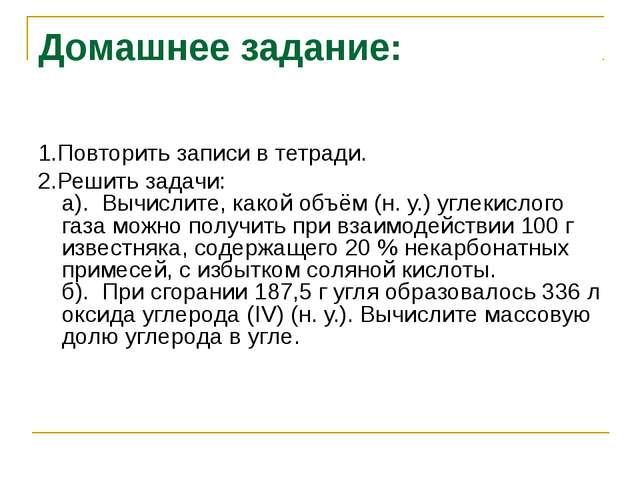 Домашнее задание: 1.Повторить записи в тетради. 2.Решить задачи: а). Вычислит...