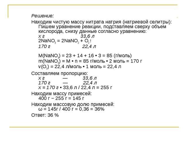 Решение: Находим чистую массу нитрата натрия (натриевой селитры): Пишем уравн...