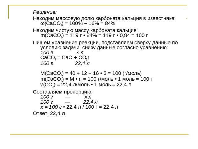 Решение: Находим массовую долю карбоната кальция в известняке: ω(CaCO3) = 100...