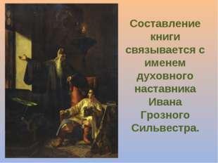 Составление книги связывается с именем духовного наставника Ивана Грозного Си