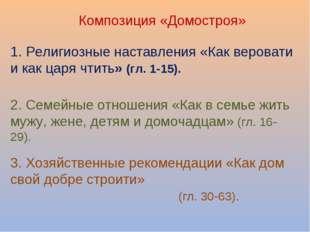Композиция «Домостроя» 1. Религиозные наставления «Как веровати и как царя чт