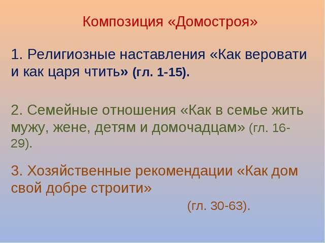 Композиция «Домостроя» 1. Религиозные наставления «Как веровати и как царя чт...