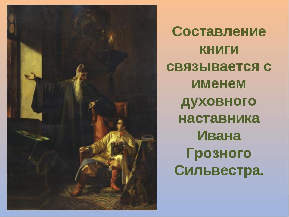 Составление книги связывается с именем духовного наставника Ивана Грозного Си...