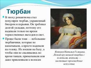 Тюрбан В эпоху романтизма стал популярен тюрбан, украшенный бисером и перьям
