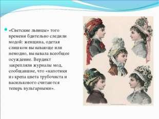 «Светские львицы» того времени бдительно следили модой: женщина, одетая слишк