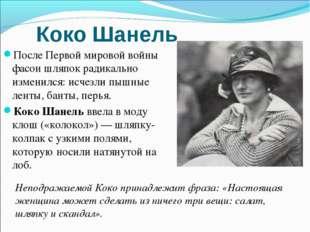 Коко Шанель После Первой мировой войны фасон шляпок радикально изменился: исч