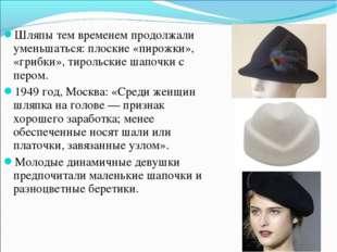 Шляпы тем временем продолжали уменьшаться: плоские «пирожки», «грибки», тирол
