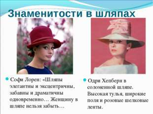 Знаменитости в шляпах Софи Лорен: «Шляпы элегантны и эксцентричны, забавны и