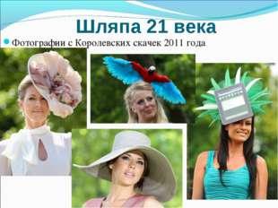 Шляпа 21 века Фотографии с Королевских скачек 2011 года