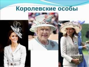 Королевские особы