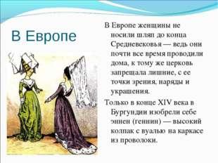 В Европе В Европе женщины не носили шляп до конца Средневековья — ведь они по