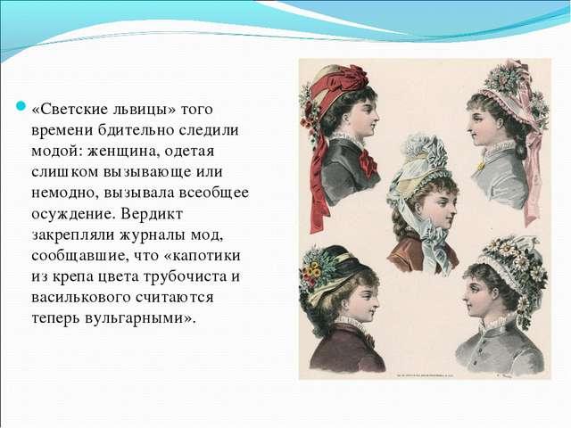 «Светские львицы» того времени бдительно следили модой: женщина, одетая слишк...