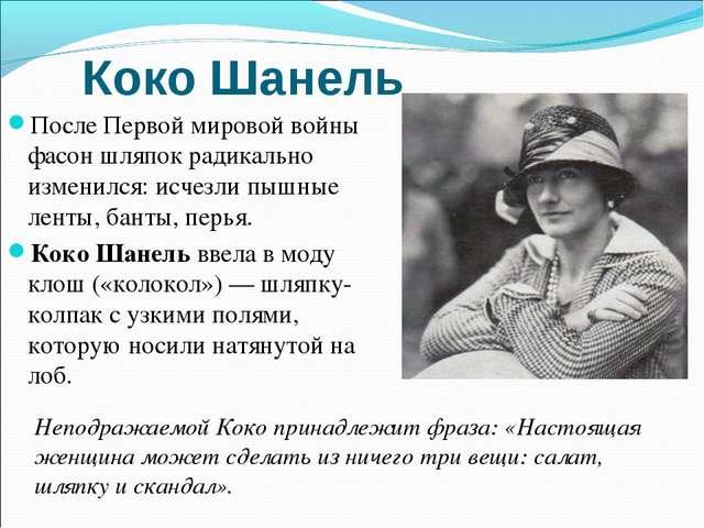 Коко Шанель После Первой мировой войны фасон шляпок радикально изменился: исч...