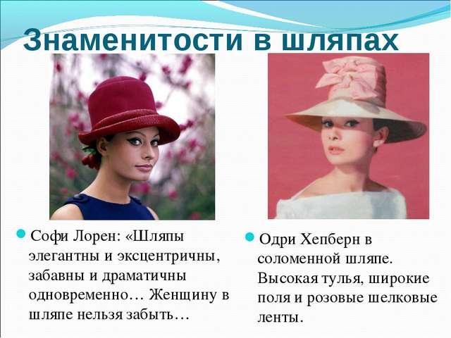 Знаменитости в шляпах Софи Лорен: «Шляпы элегантны и эксцентричны, забавны и...