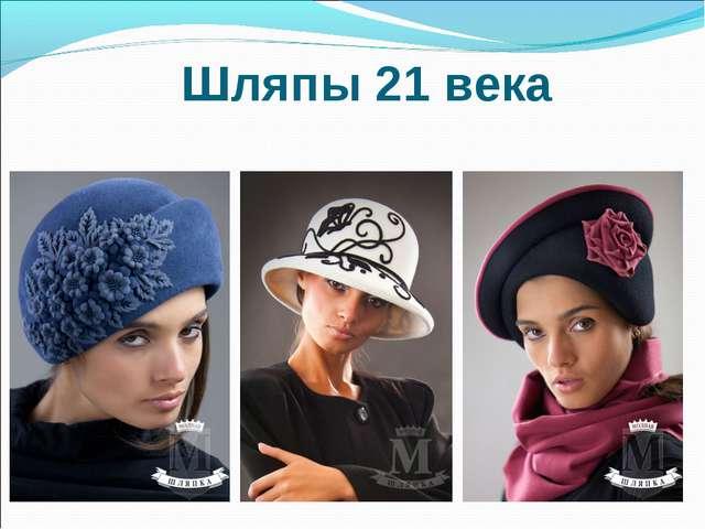 Шляпы 21 века