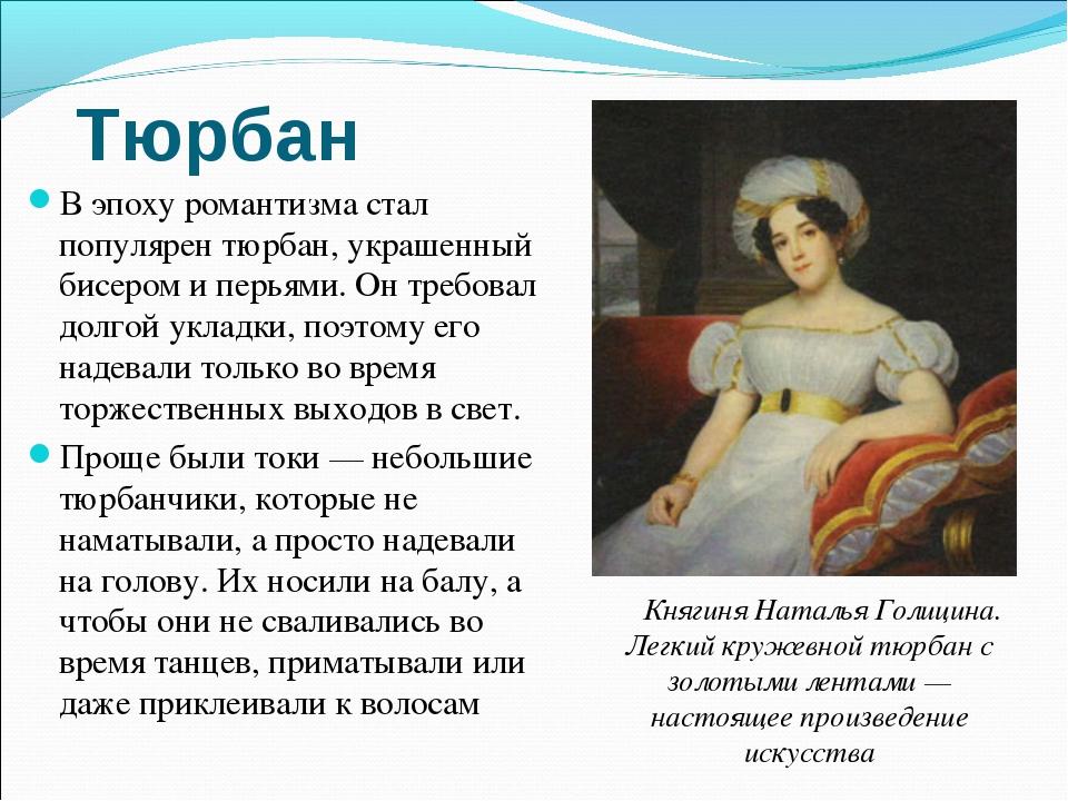 Тюрбан В эпоху романтизма стал популярен тюрбан, украшенный бисером и перьям...