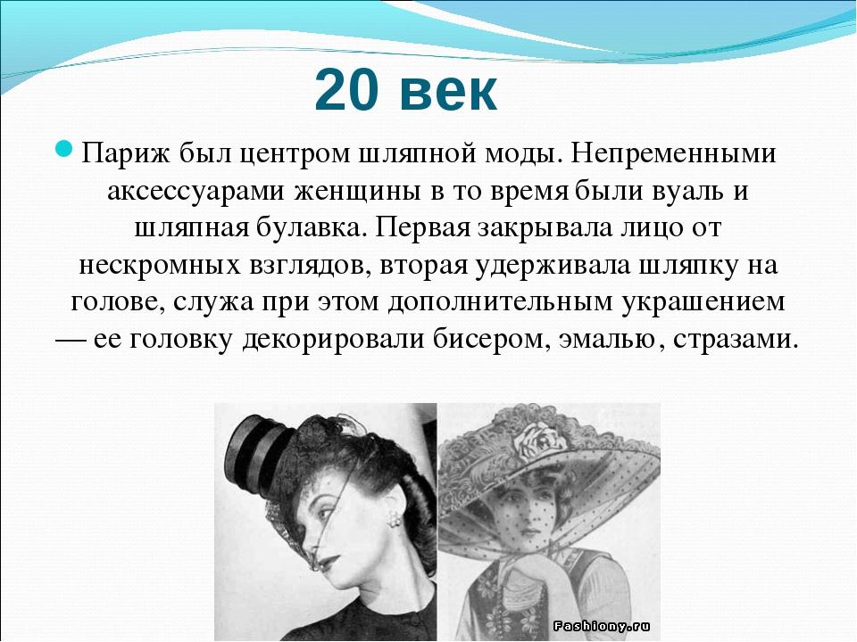 20 век Париж был центром шляпной моды. Непременными аксессуарами женщины в то...