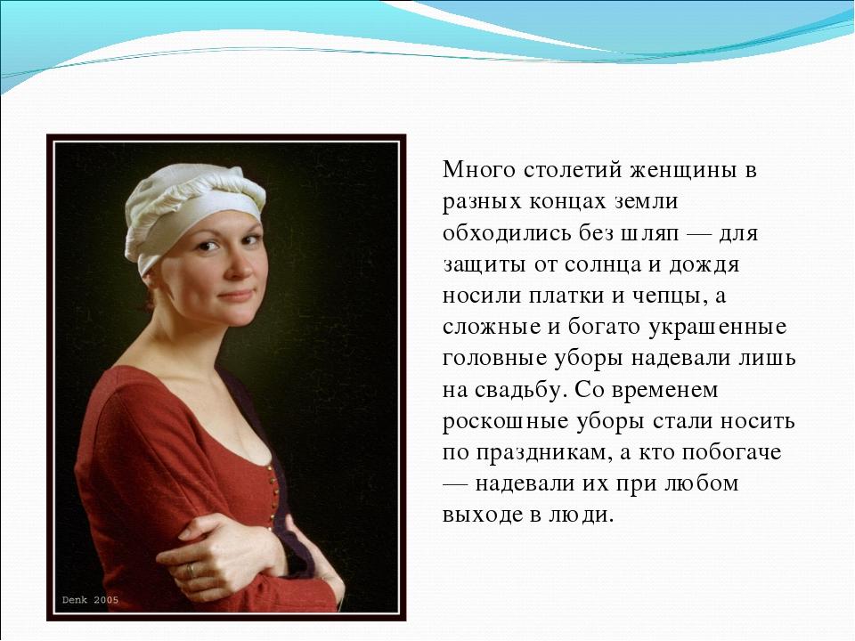 Много столетий женщины в разных концах земли обходились без шляп — для защиты...