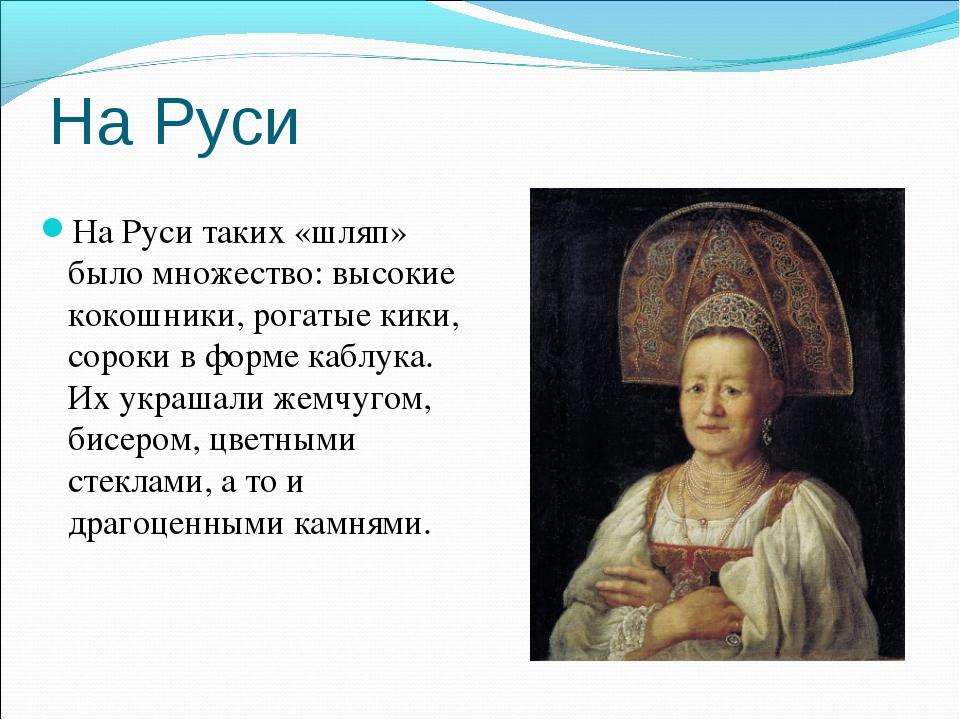 На Руси На Руси таких «шляп» было множество: высокие кокошники, рогатые кики,...