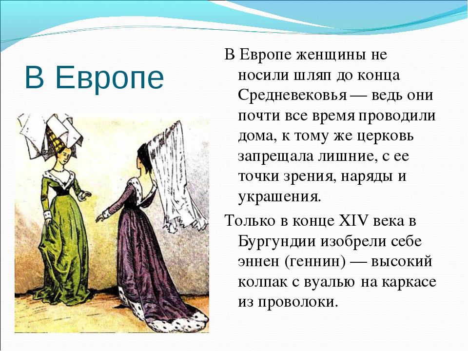 В Европе В Европе женщины не носили шляп до конца Средневековья — ведь они по...