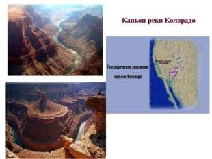 Каньон реки Колорадо