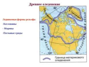 Древнее оледенение Ледниковые формы рельефа: Котловины Морены Песчаные гряды