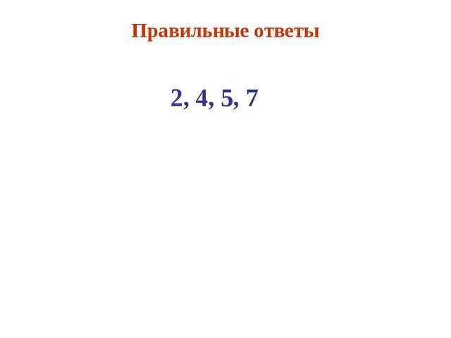 Правильные ответы 2, 4, 5, 7