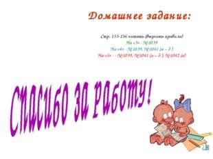 Домашнее задание: Стр. 155-156 читать (выучить правила) На «3» - № 1039 На «4