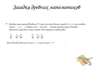 Загадка древних математиков Загадка математиков древнего Египта, которые вмес
