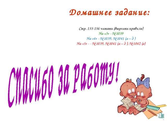 Домашнее задание: Стр. 155-156 читать (выучить правила) На «3» - № 1039 На «4...