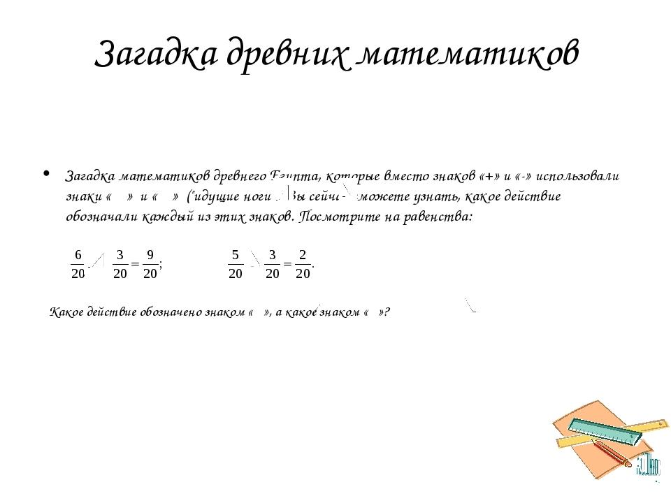 Загадка древних математиков Загадка математиков древнего Египта, которые вмес...